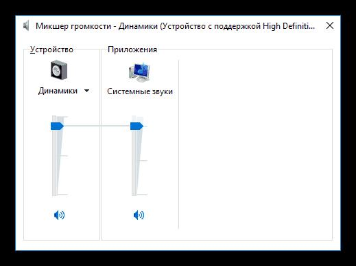 Микшер громкости в Windows 10