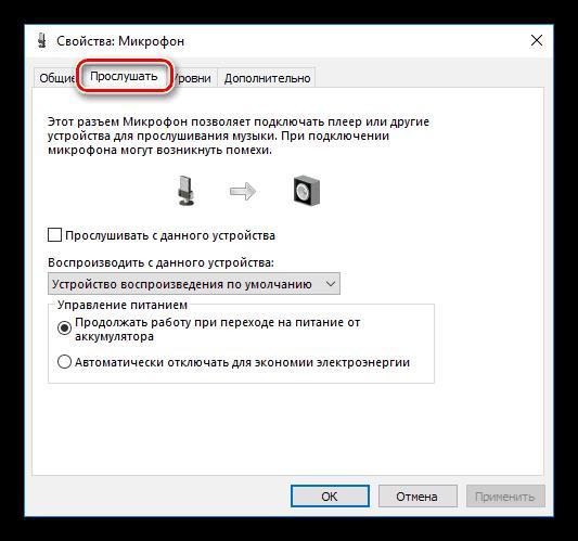 Включение режима прослушивания звука с микрофона на устройстве по умолчанию в Windows 10