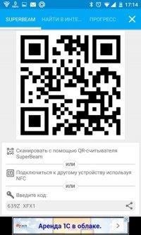 QR-код на Android