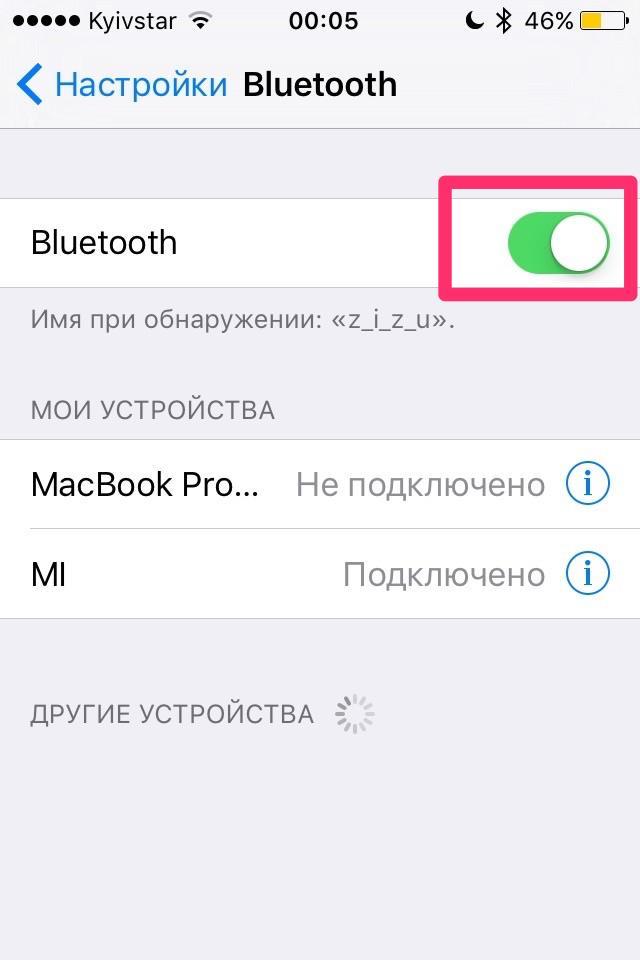 Активируйте Bluetooth на iPhone