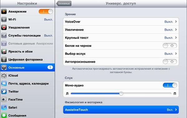 настройки звук iPad
