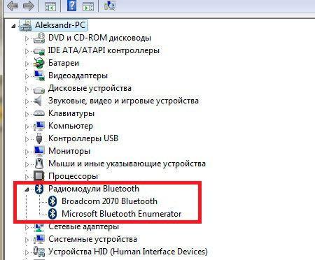 Активация радиомодулей Bluetooth