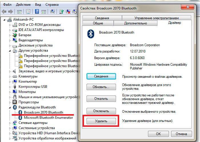 Удаление драйвера Bluetooth