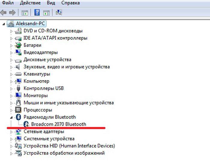 Bluetooth отключен