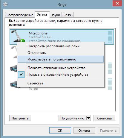 Выбор микрофона по умолчанию в Windows 7, Windows 8