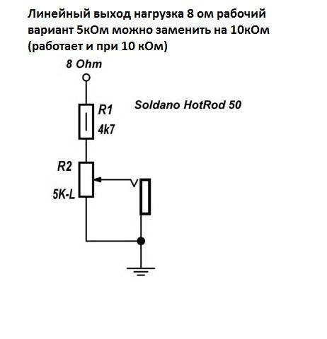 Регулируемый линейный выход с регулируемой громкостью схема от усилителя Soldano Hot Rod 50 на нагрузку 8 Ом: