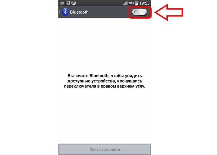 Активация Bluetooth