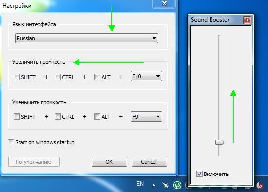 Sound Booster - настройки программы.