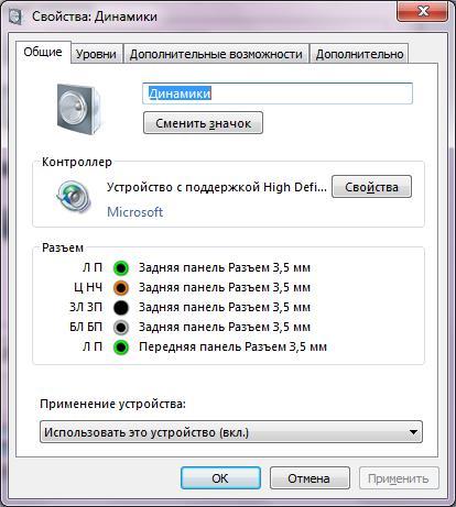 Настройка динамиков на Windows 7