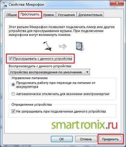 скайп ошибка микрофона windows 8