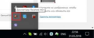 Включение передней звуковой панели в Windows 7
