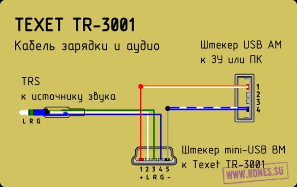 Распайка кабеля для teXet TR-3001