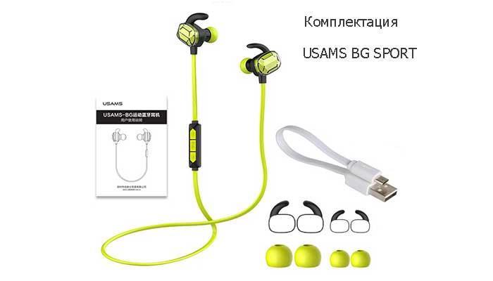 Usams BG Series что идет в комплекте