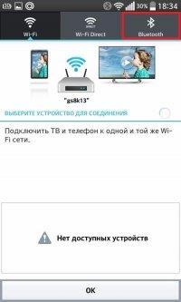 Вкладка «Bluetooth»
