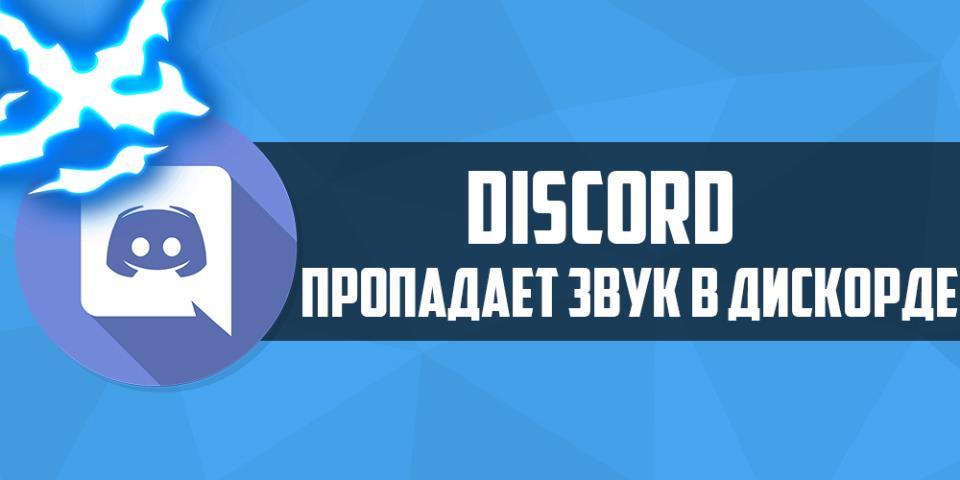 discord-propadaet-zvuk
