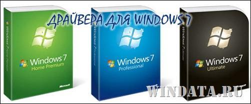 драйвера для windows 7