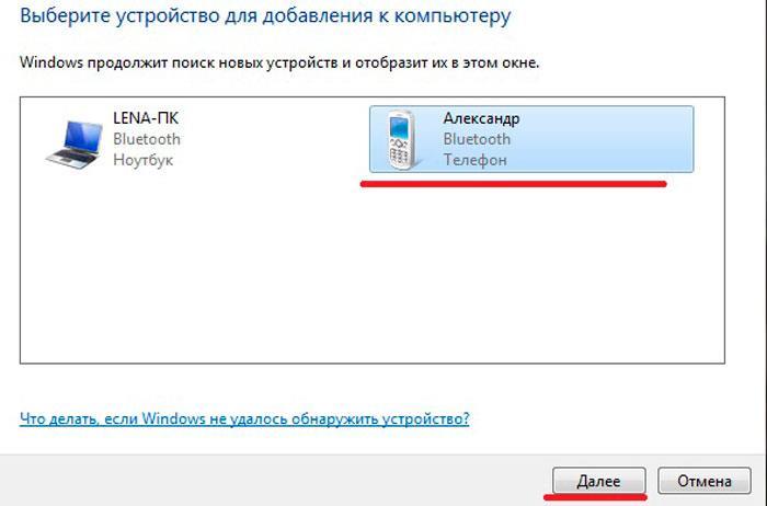Добавление новых Bluetooth устройств в Windows 7