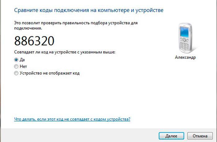 Подтверждение Bluetooth устройств в Windows 7