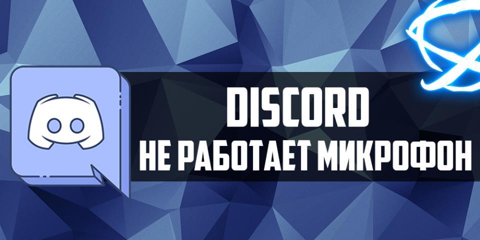 discord-micro