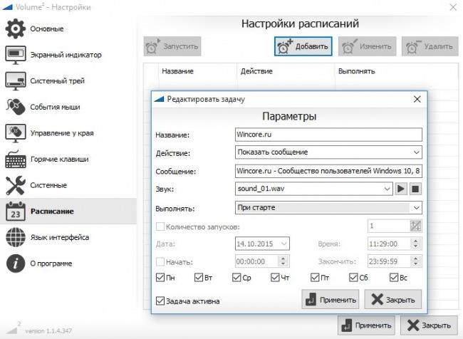 Volume² — функциональный регулятор громкости с поддержкой скинов