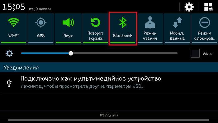Кнопка включения Bluetooth
