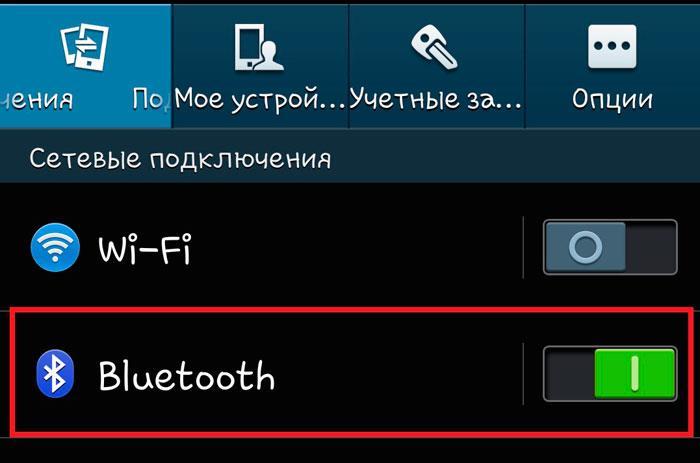 Bluetooth в настройках
