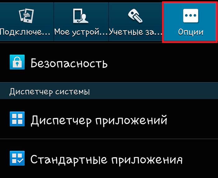Опции Андроида