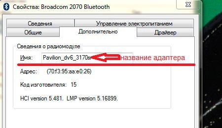 Название Bluetooth адаптера