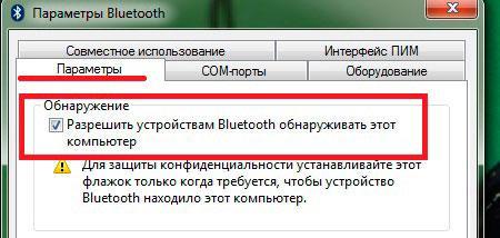 Обнаружение компьютера для Bluetooth устройств