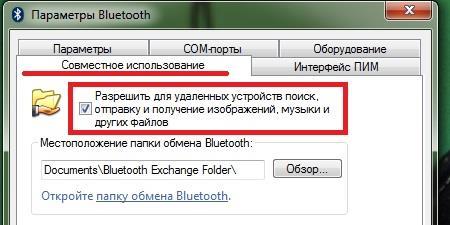 Разрешение приема и отправки файлов