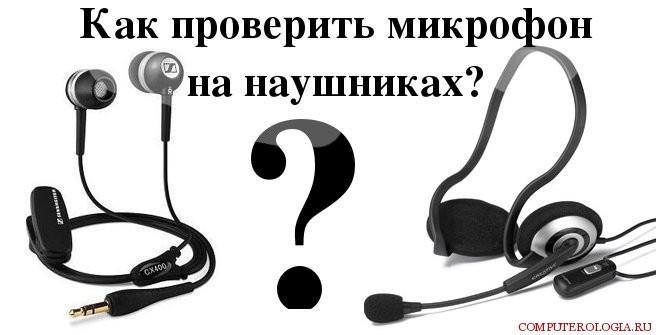 Как проверить микрофон на наушниках?