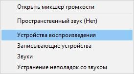 Устройства воспроизведения windows 10
