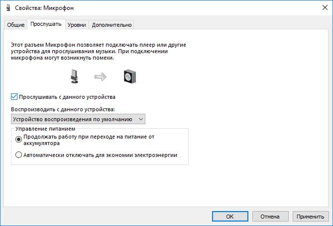 Свойства микрофона в windows 10 воспроизведение прослушивать с данного устройства