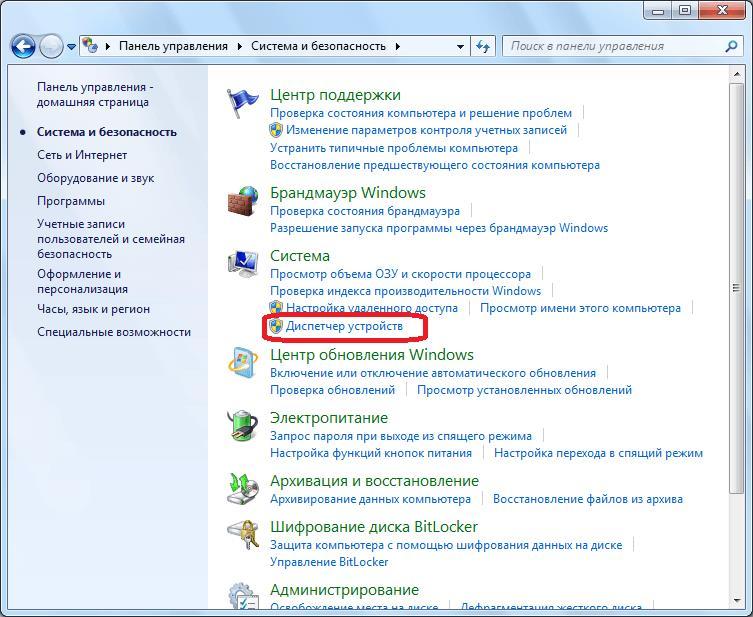 Переход в Диспетчер устройств Windows