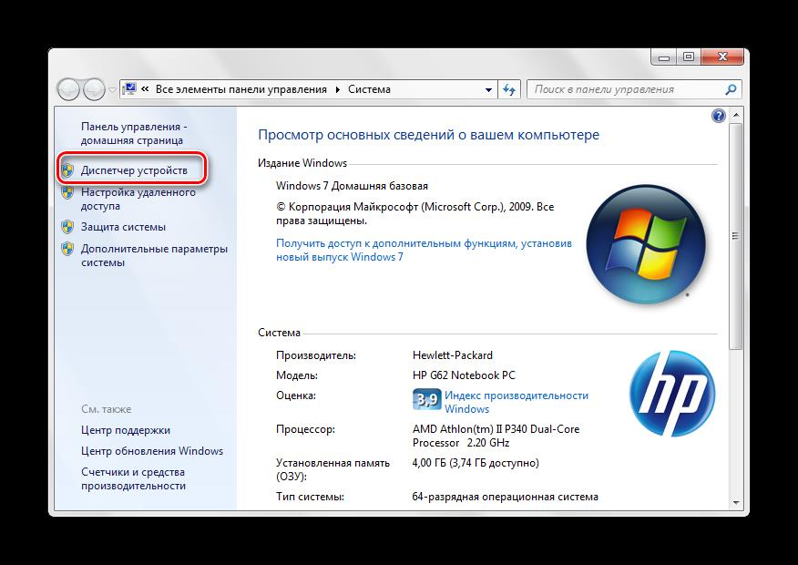 Компьютер Диспетчер устройств Windows 7