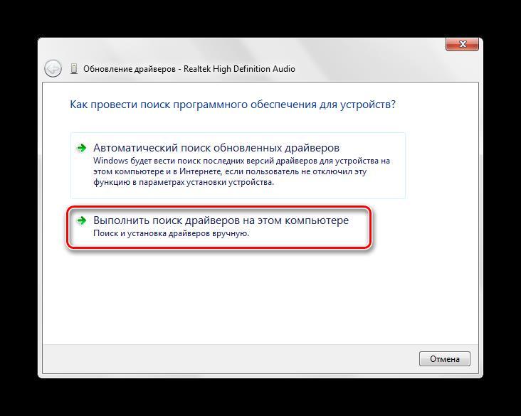 Выполнить поиск драйверов на этом компьюетер вручную Windows 7