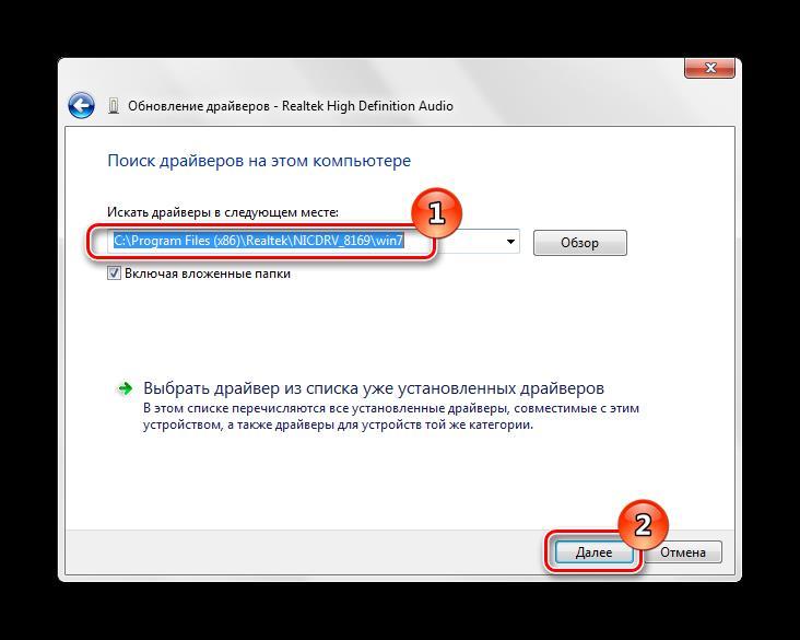Расположение скачанного файла драйверов Windows 7