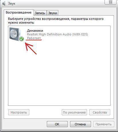 Проверьте настройки параметров воспроизведения аудио