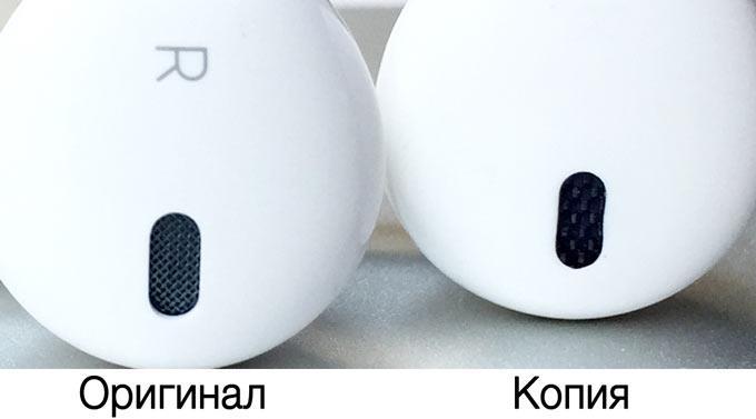 Разница в цвете между оригинальными наушниками EarPods и поддельными