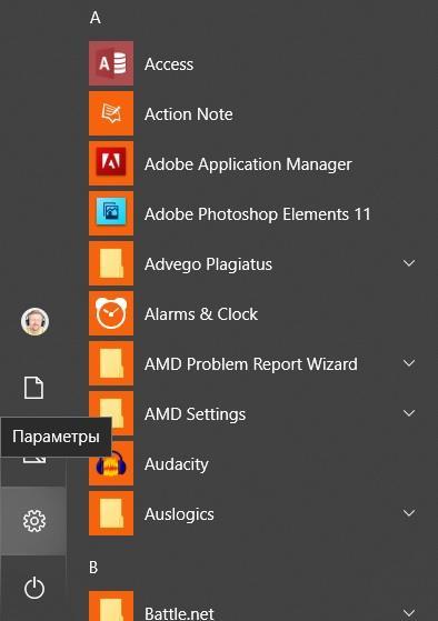 Меню Настройки в Windows 10