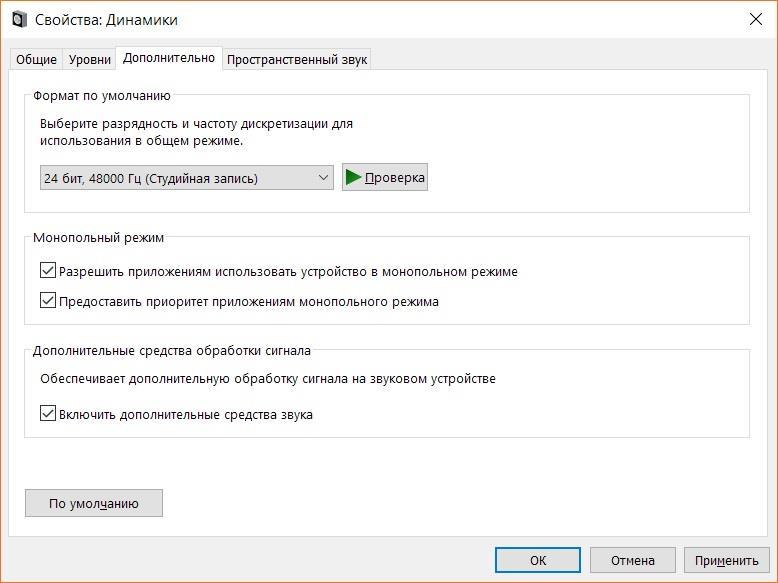 Выбор битности звука и частоты дискретизации в Windows 10