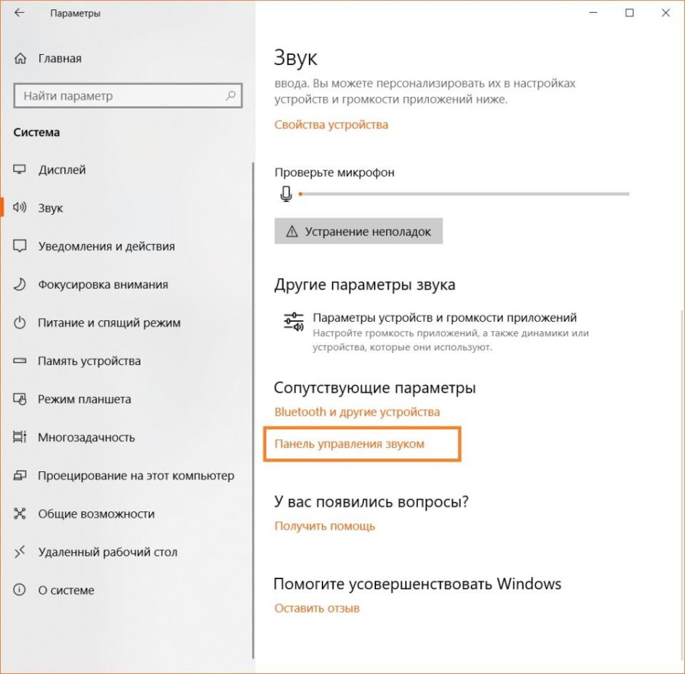 Переход в панель управления звуком в Windows 10