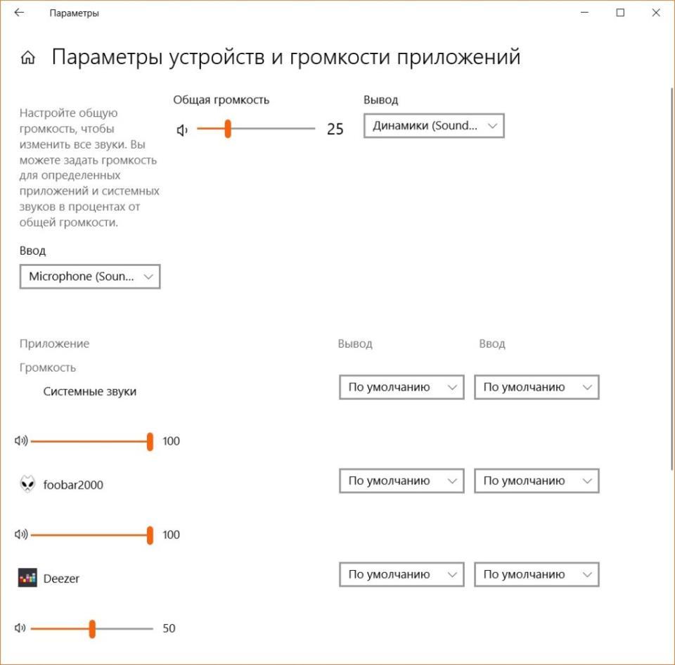 Параметры устройств и громкости приложения в Windows 10