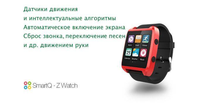 Умные часы SmartQ Z Watch