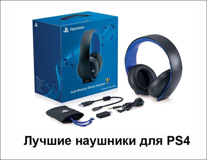 Наушники для Sony PlayStation 4