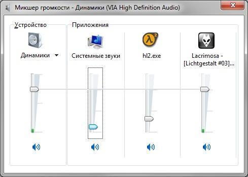 Микшер громкости Windows 7