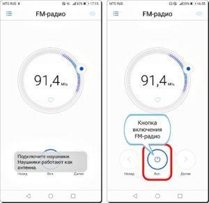 Экран 3 и 4 включения FM-радио