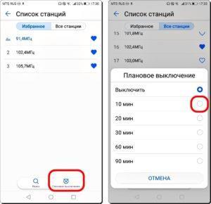 Экран 7 и 8 включения FM-радио