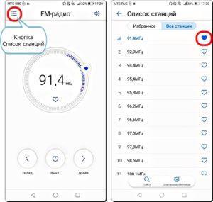 Экран 5 и 6 включения FM-радио