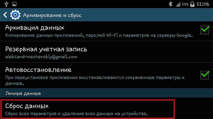 Сброс данных на Android
